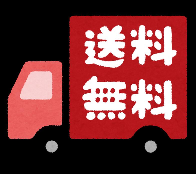 【マイプロテイン】送料無料にする買い方まとめ!