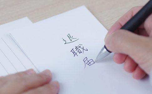 【超簡単】教員の退職願の正しい書き方【退職届は書式を聞きましょう】