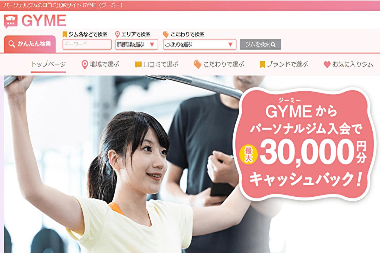 GYME検索画面