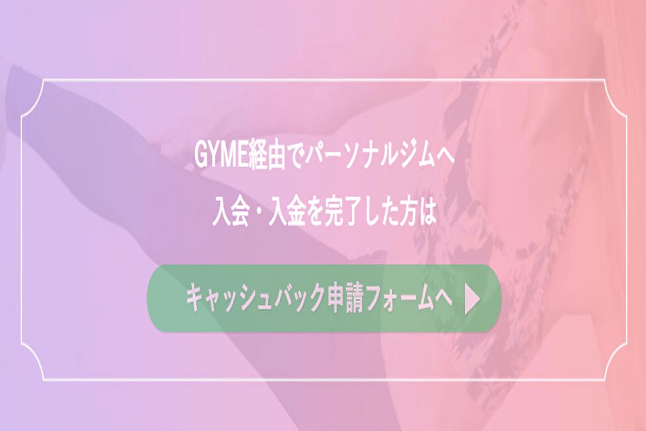 GYME入会画面