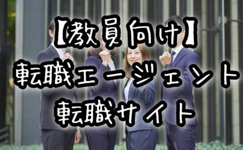 教員向け転職エージェント/サイト厳選3社