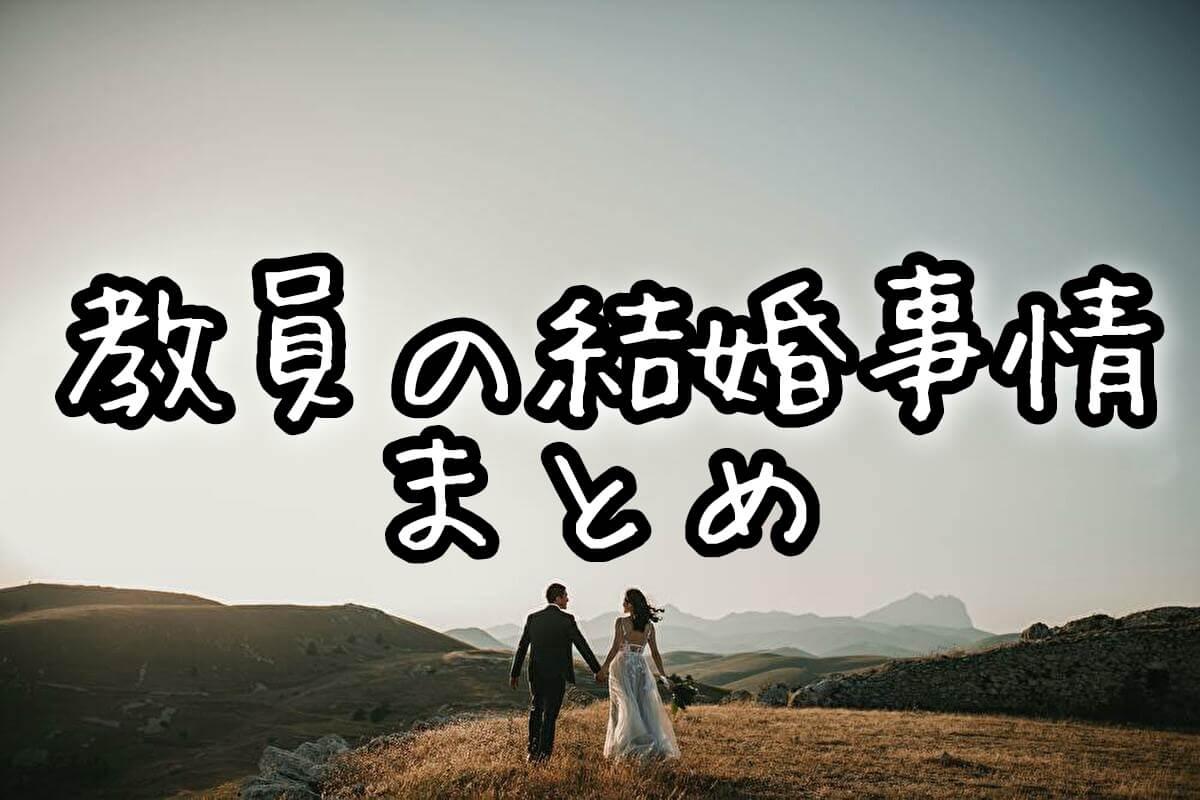 教員の結婚タイミング、結婚事情を暴露【教員との結婚は向き不向きがある】