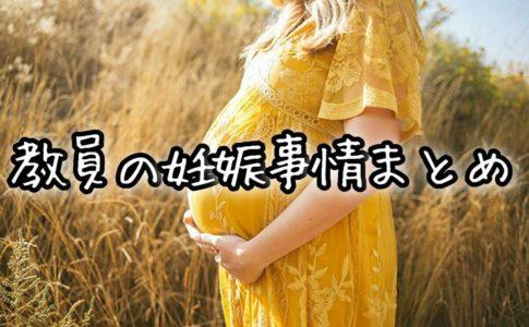 教員の妊娠タイミング、妊娠報告についてまとめ【教員の妊娠事情】