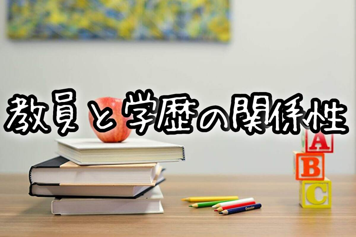 教員と学歴の関係について元教員が解説【中学・高校教員は高学歴がベター】