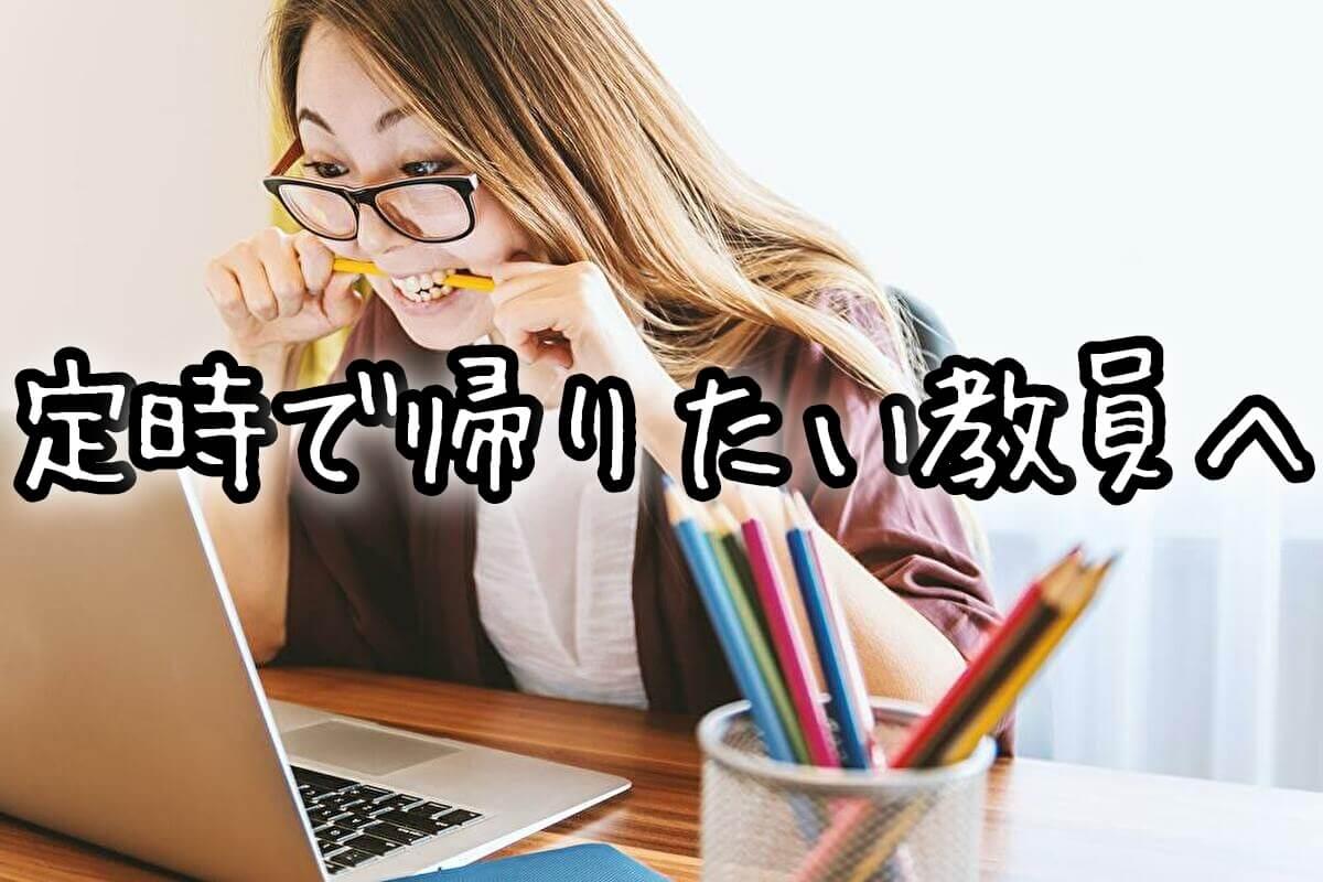 教員が定時で帰るための3つの方法【教員が毎日定時で帰るのは無理】