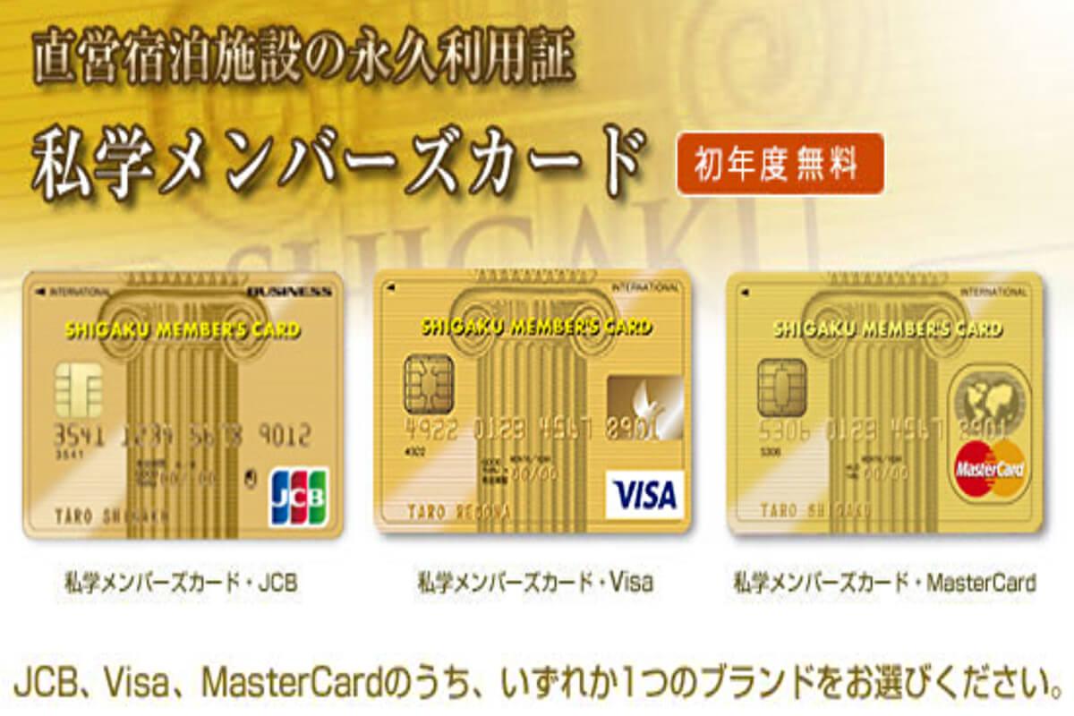私立メンバーズカード
