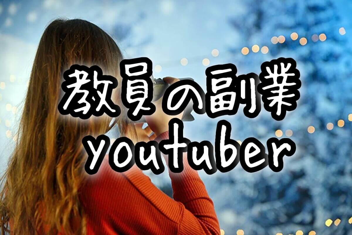教員が副業youtuberをする注意点、バレない方法、メリット・デメリットについて解説