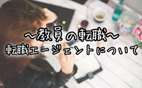 教員が転職エージェントを使うメリット/デメリット【転職エージェント3選】