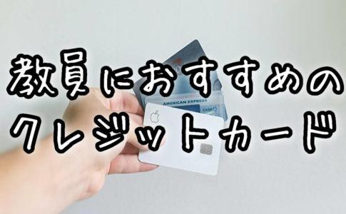 教員におすすめのクレジットカード5選【勤務先や審査についても解説】