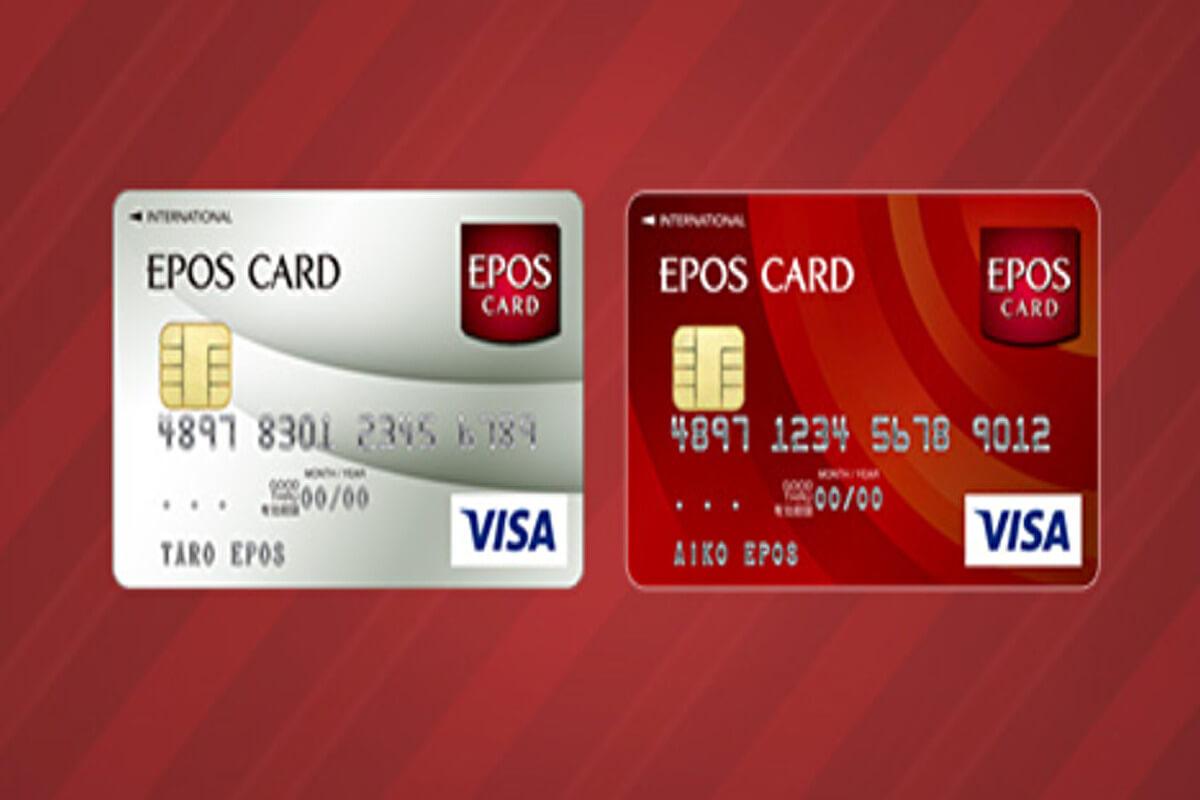 教員におすすめのクレジットカード:エポスカード
