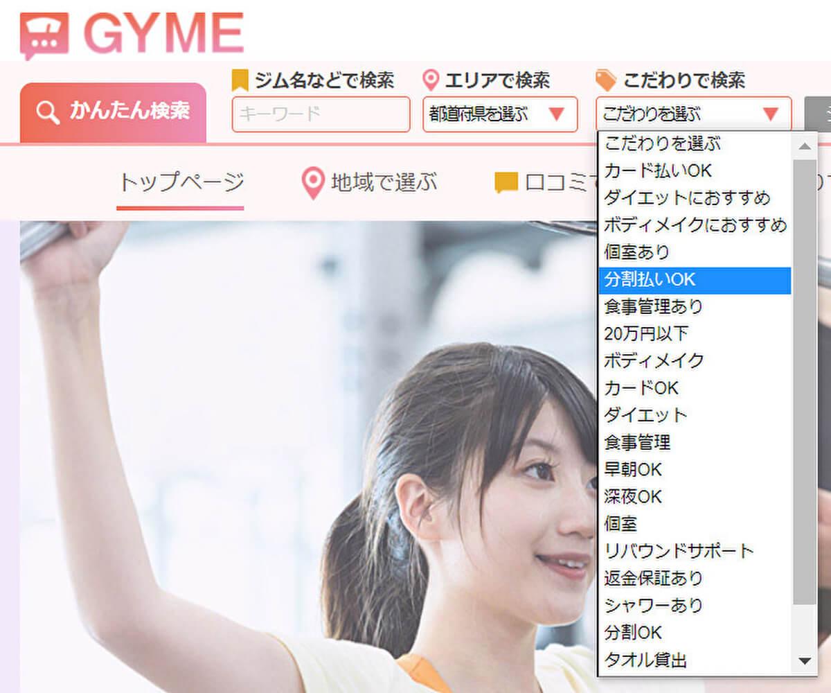 GYME(ジーミー)「こだわり検索」