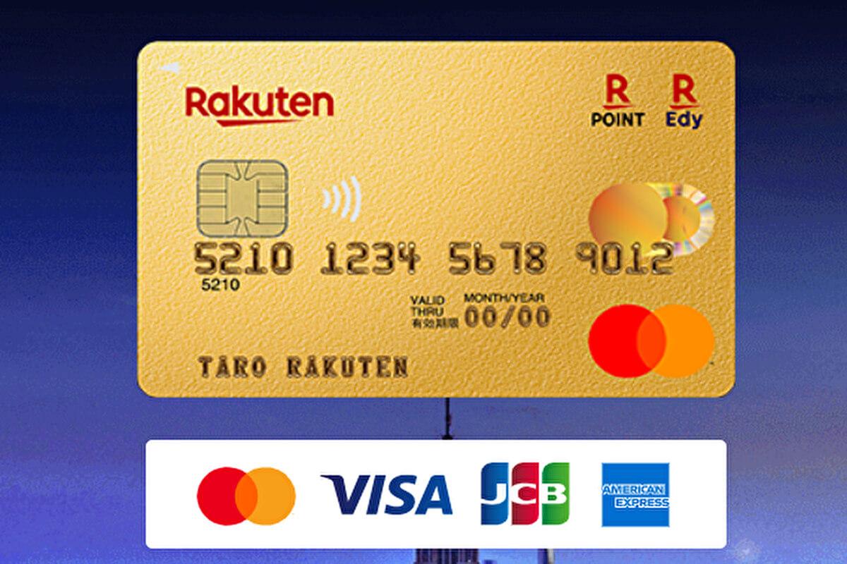 教員におすすめのクレジットカード:楽天プレミアム