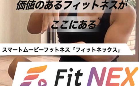 FIT NEX(フィットネックス)を口コミや特徴から分析【解約法も解説】