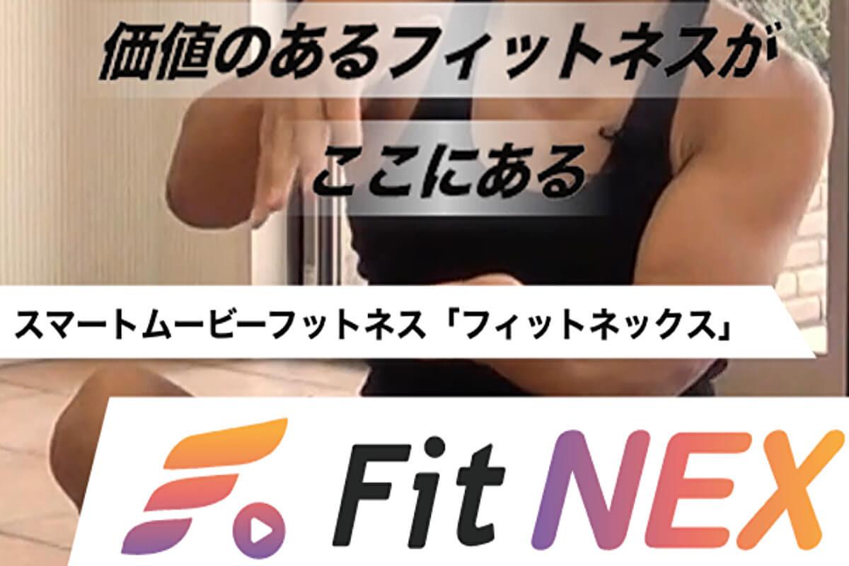 おすすめオンラインフィットネス:FIT NEX