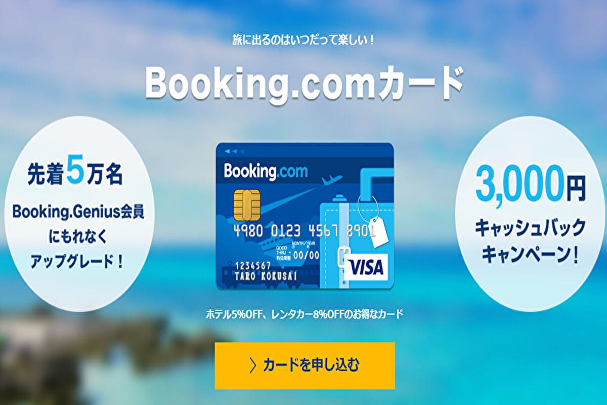 教員におすすめのクレジットカード:Booking.com