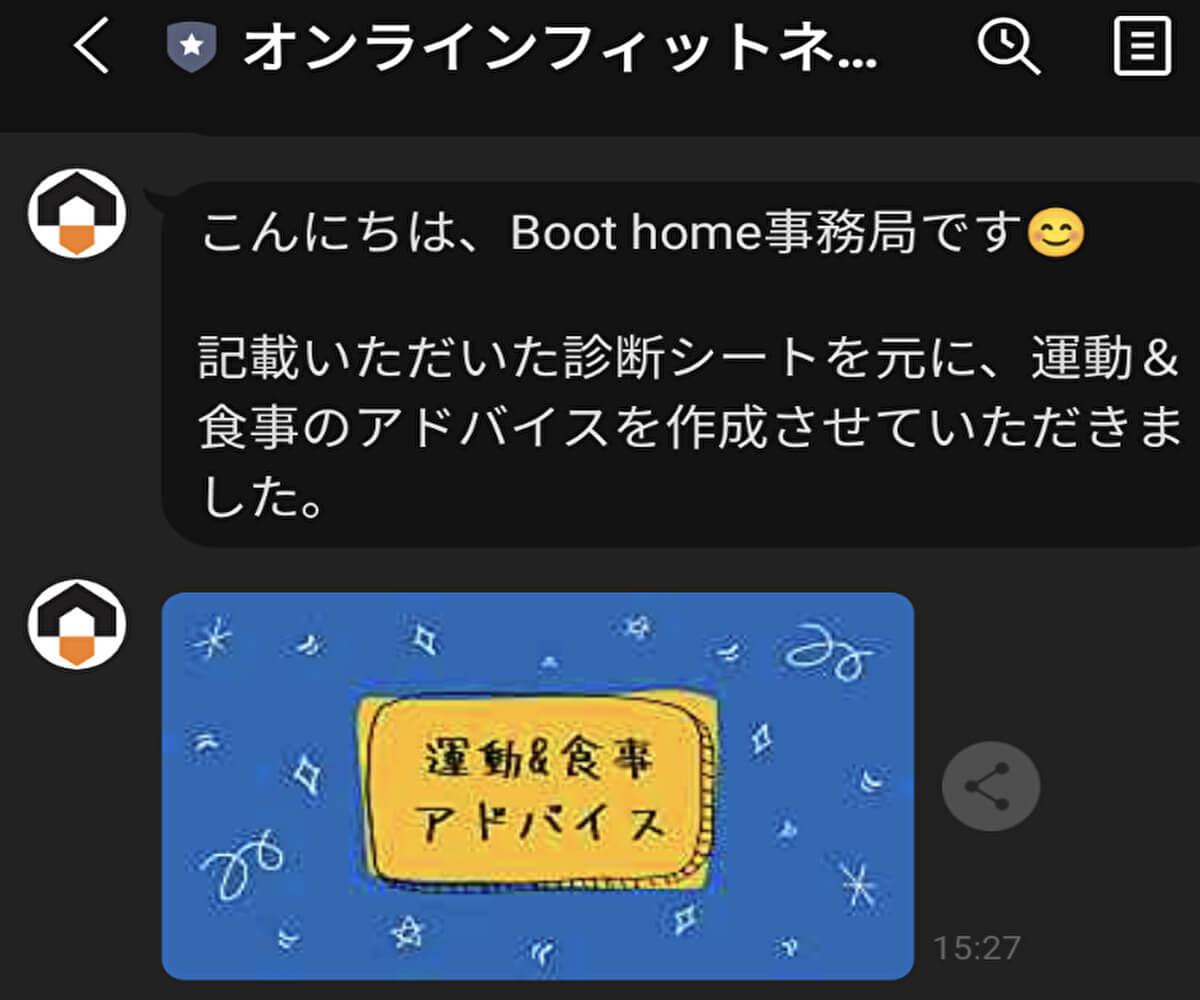 Boot home(ブートホーム):デメリット①ライン
