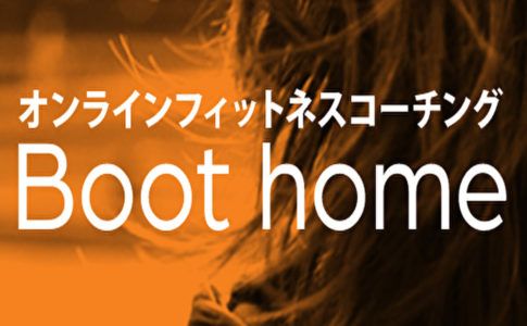 Boot home(ブートホーム)を口コミと特徴から分析【解約法も解説】