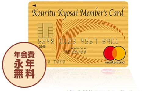 公立共済メンバーズカードのメリットを活かす方法【よくある質問まとめ】
