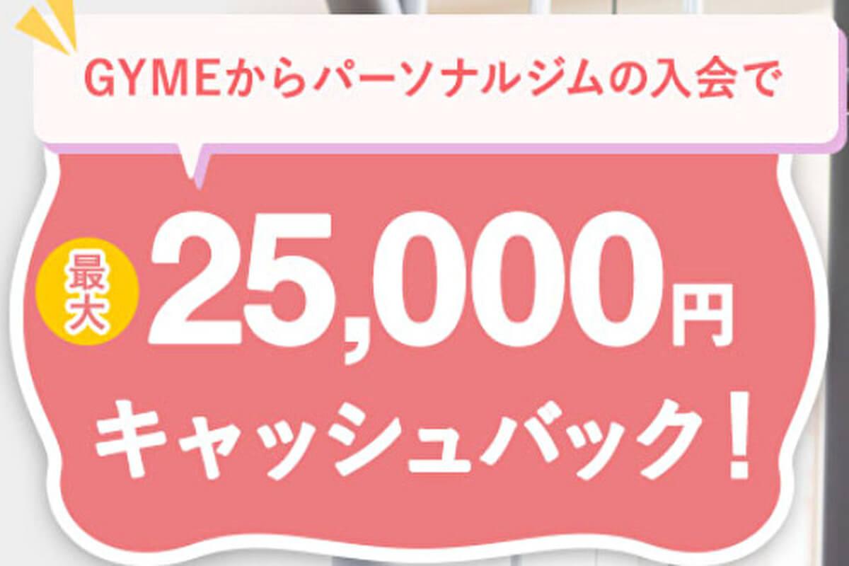 GYME(ジーミー)でパーソナルジムを比較しないと2,5万円損するかも