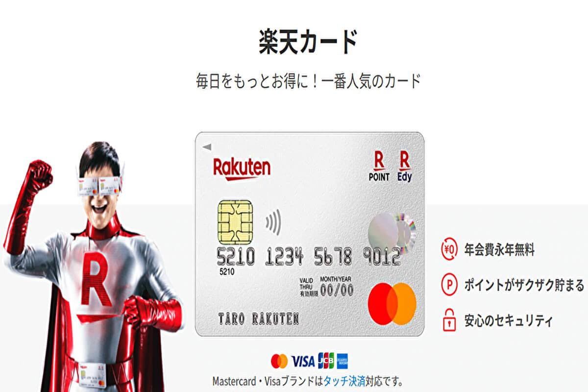 教員におすすめのクレジットカード:楽天カード