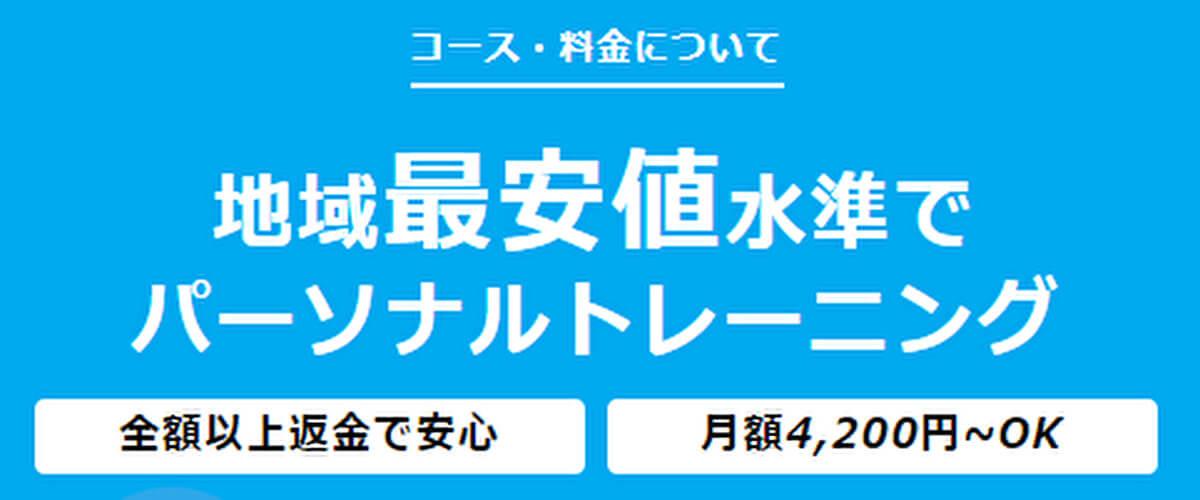 アップルジム(AppleGYM)料金・入会金