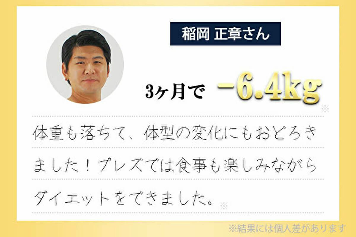 Plez(プレズ)口コミ・評判②