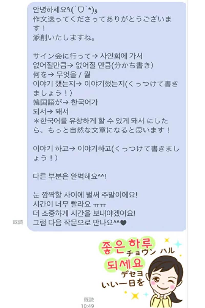 LINEで学べる韓国語の3行日記添削:口コミ評判