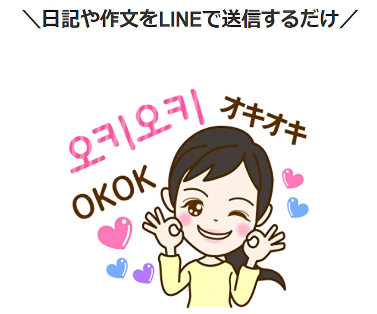 LINEで学べる韓国語の3行日記添削:よくあるQ&A
