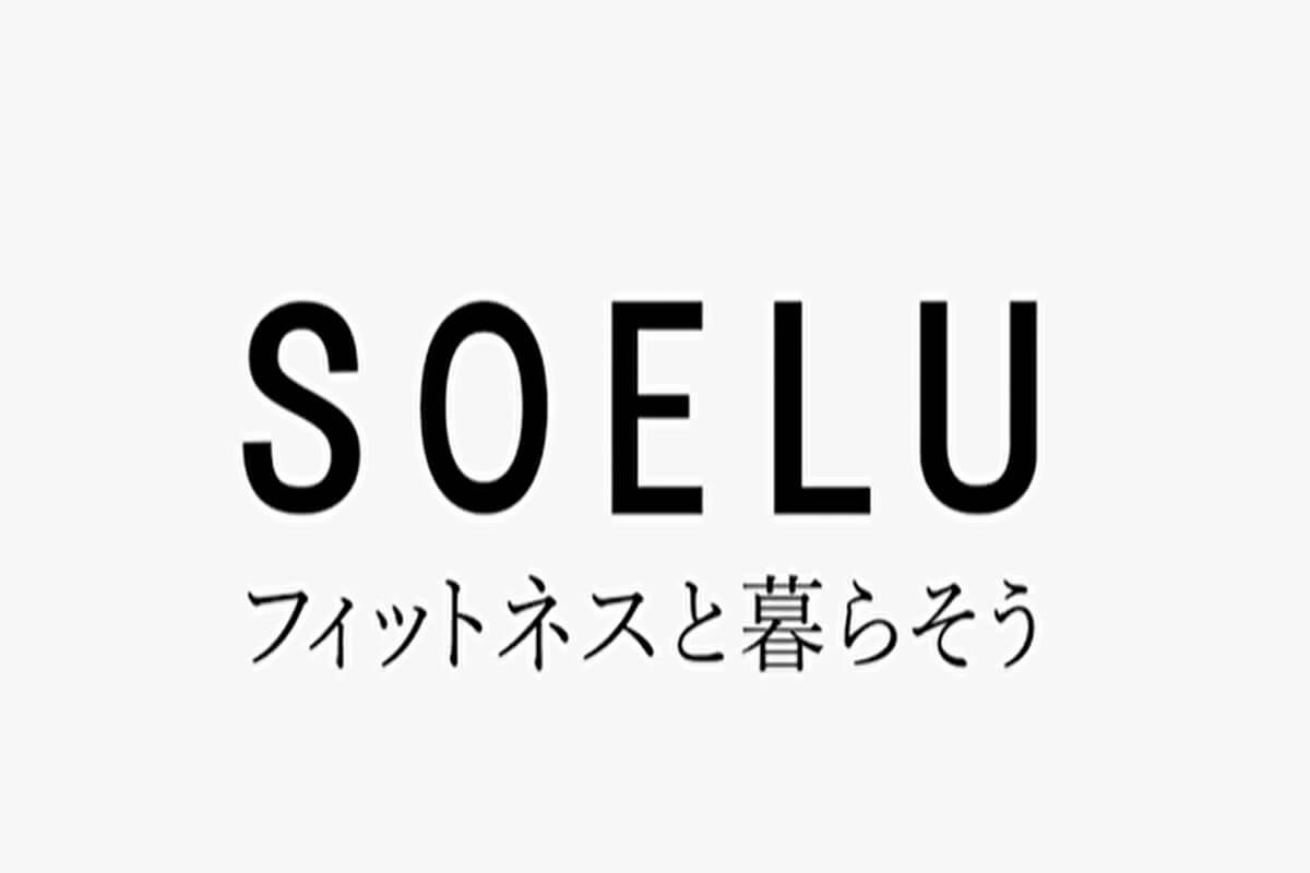 SOELU(ソエル)の口コミ・評判を「10キロ減量経験のある私が分析」