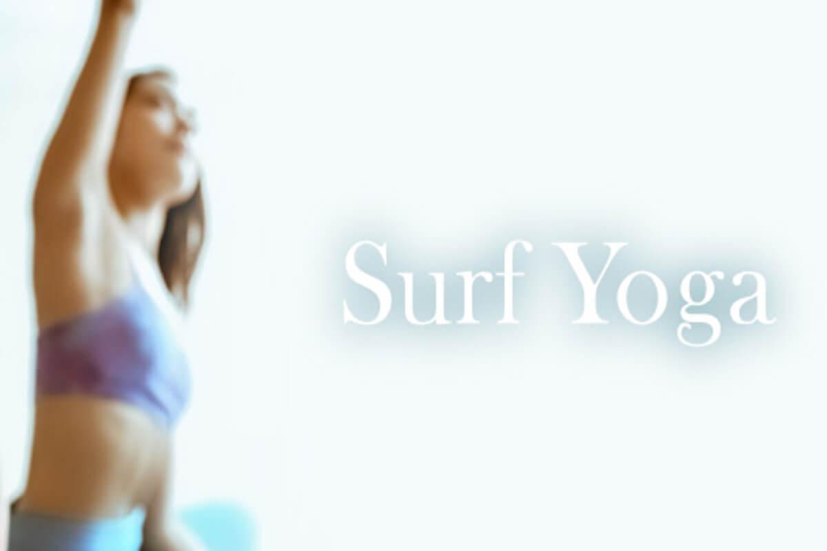 サーフフィット(Surf Fit)レッスン内容