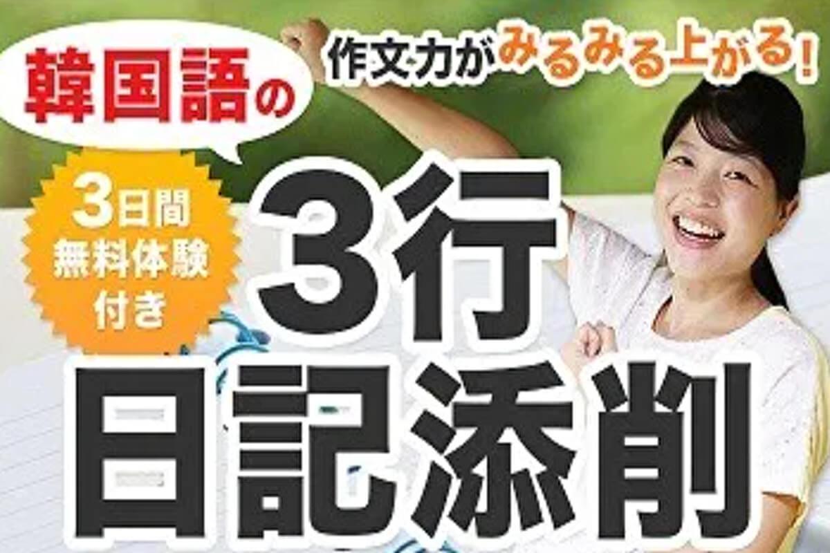 【トリリンガルのトミ】LINEで学べる韓国語の3行日記添削を分析【口コミ評判】