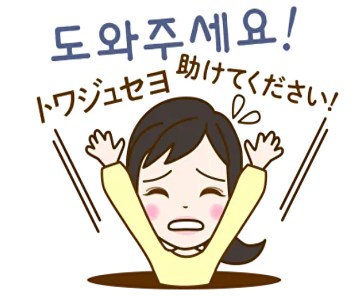 トリリンガルのトミのLINEで学べる韓国語の3行日記添削まとめ