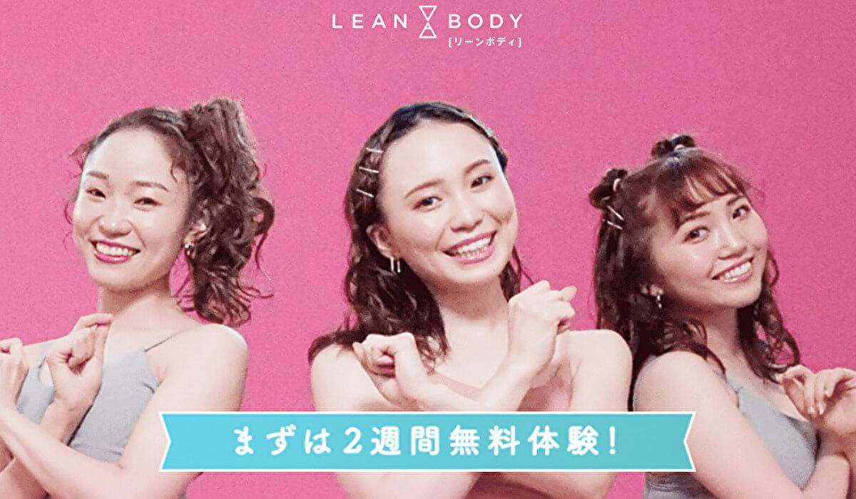 【2021年】リーンボディ(LEAN BODY)口コミ・評判【痩せた人は多いのか】