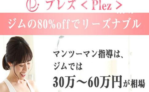 【口コミ評判】Plez(プレズ)オンラインダイエットは効果ある?痩せない?
