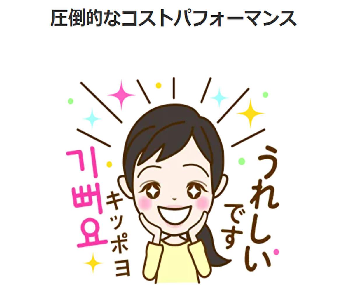 LINEで学べる韓国語の3行日記添削:料金・無料体験
