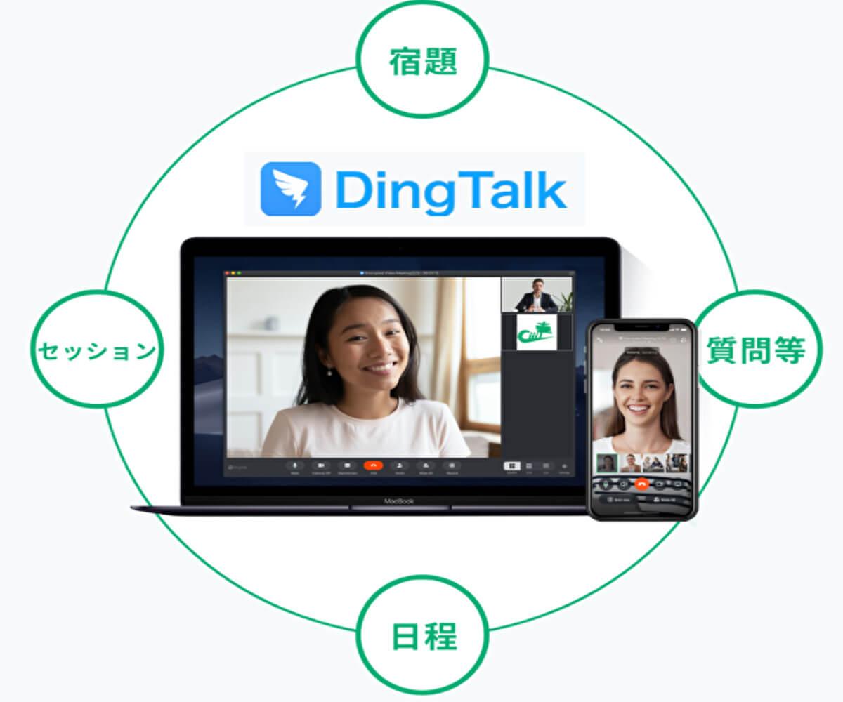 Ciiitz(シーズ)オンライン中国語コーチング特徴①