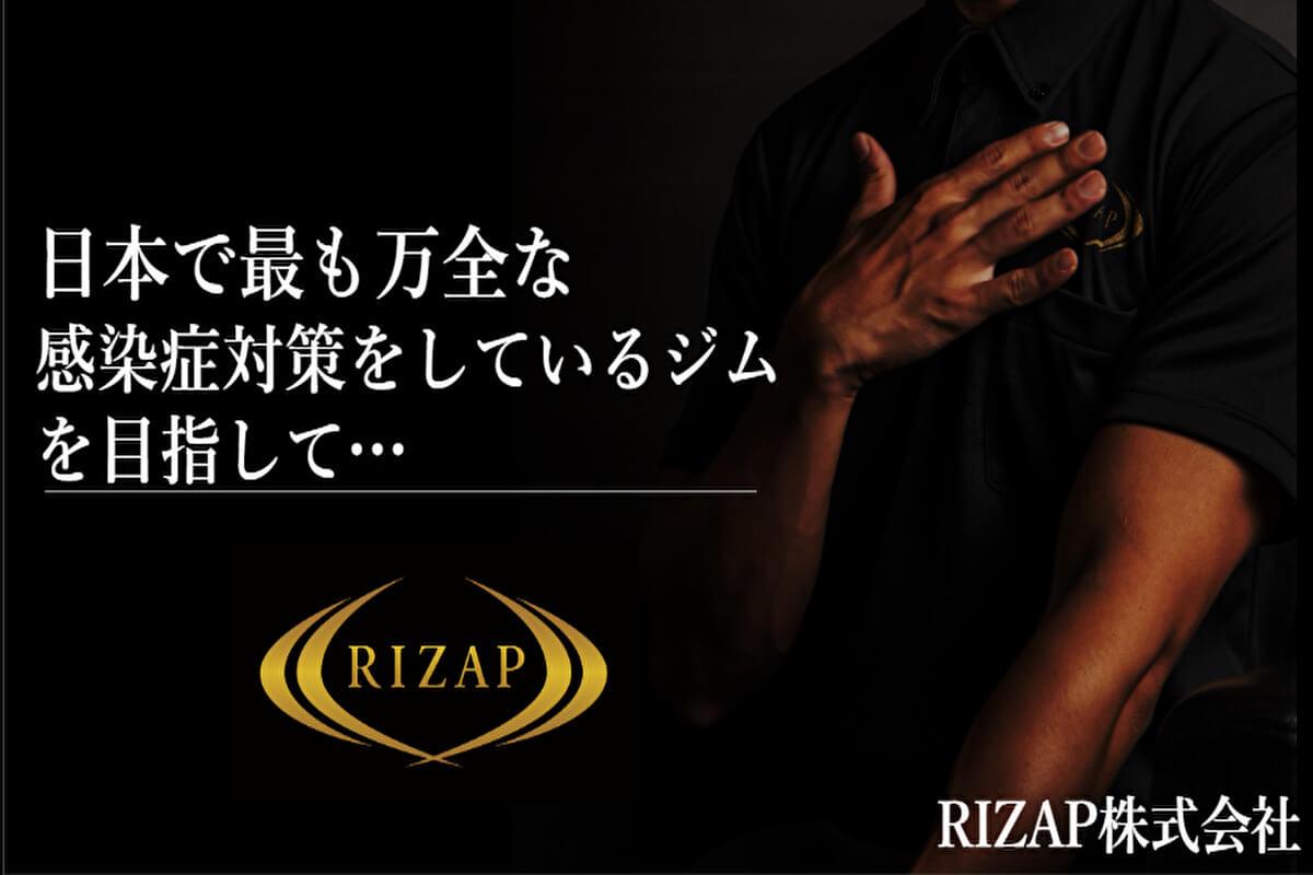 ライザップの感染症対策6つは日本トップクラスな件【毎月PCR検査実施】