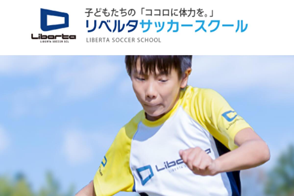 【苦情?】リベルタサッカースクール評判口コミまとめ【初心者におすすめ】