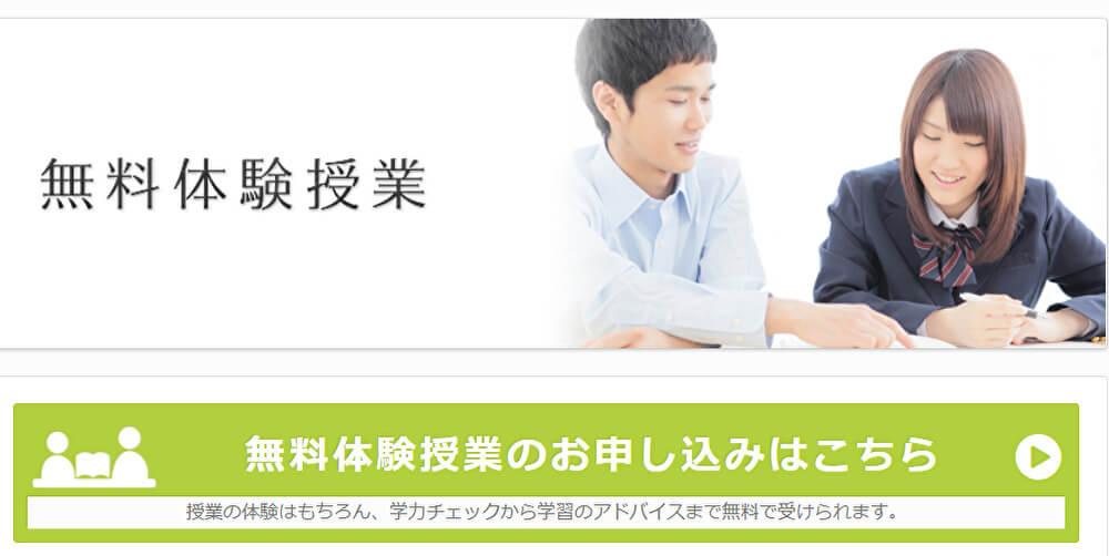 家庭教師のノーバスの無料体験申し込み方法2