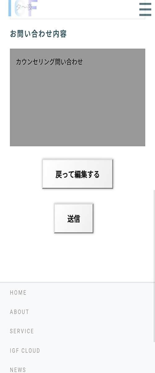 プライベートジムIGFカウンセリング申し込み方法手順③