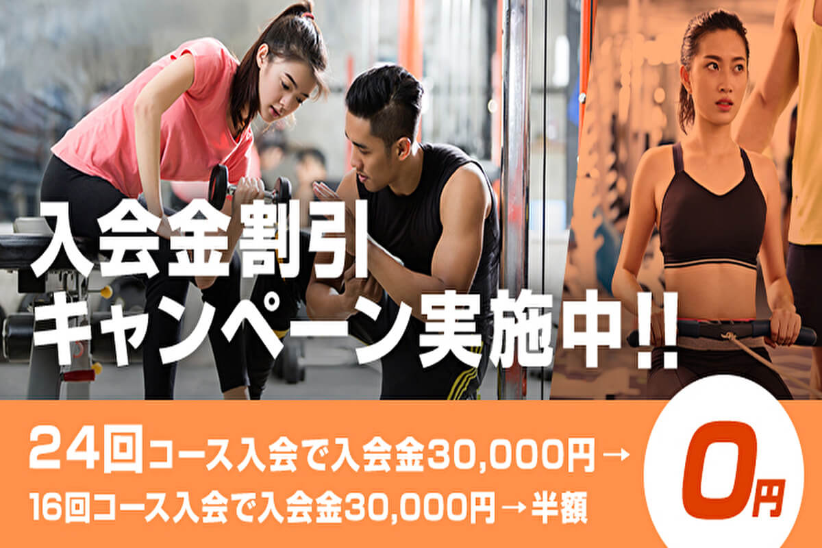 BIP(Body Impact plannner)の料金と期間限定キャンペーン