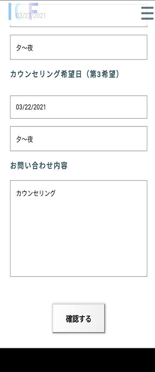 プライベートジムIGFカウンセリング申し込み方法手順②の2
