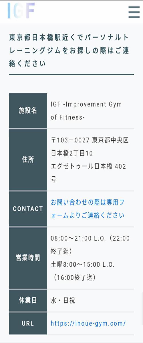 プライベートジムIGFカウンセリング申し込み方法手順①