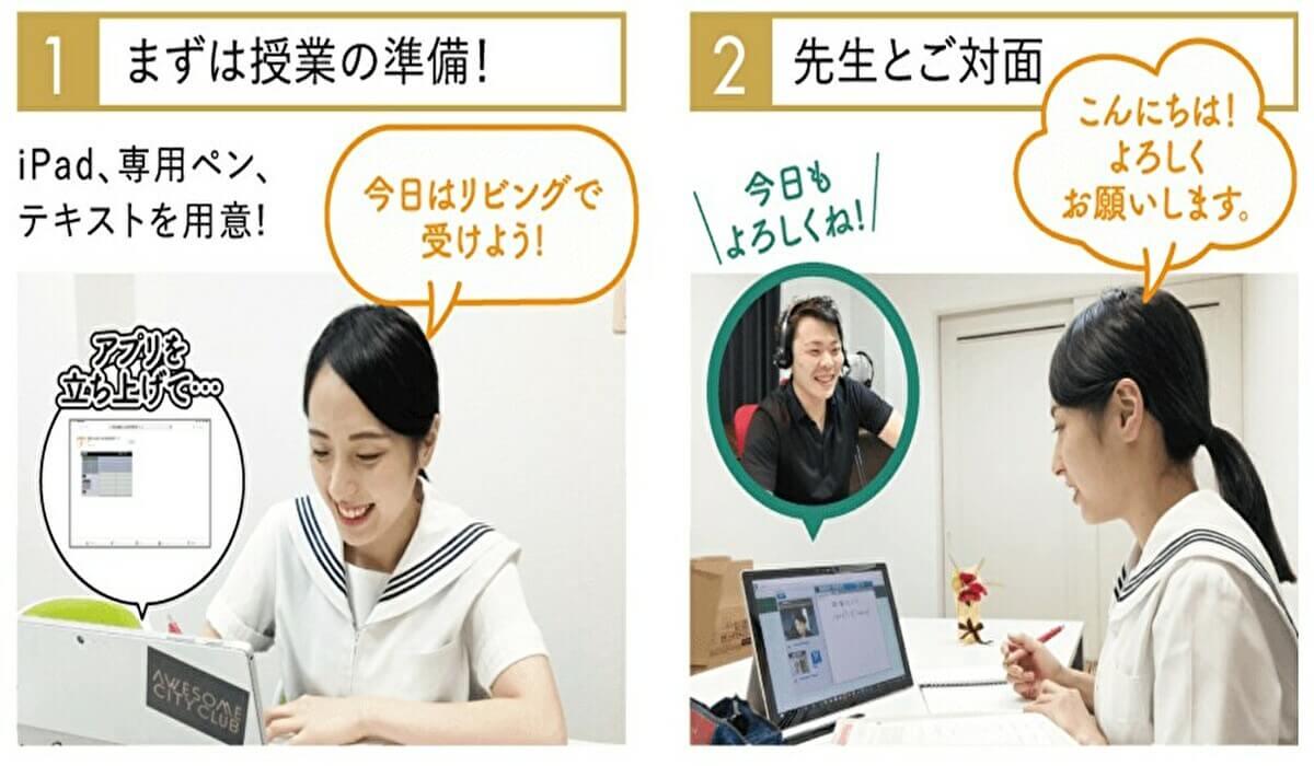 オンライン家庭教師Wam流れ1