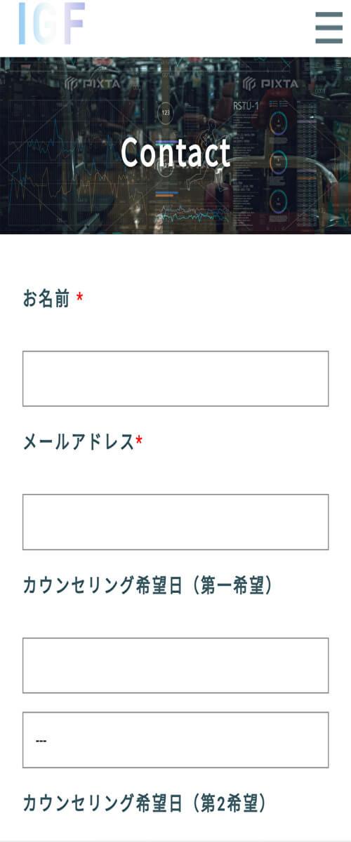 プライベートジムIGFカウンセリング申し込み方法手順②の1