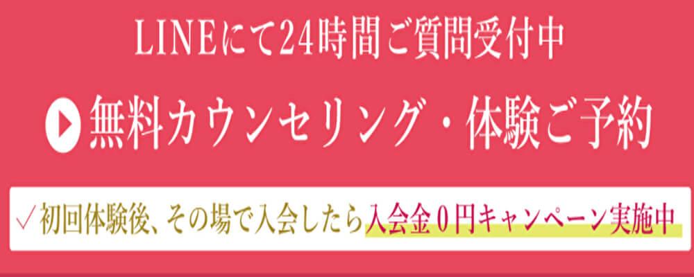 RESHAPE-TOKYO(リシェイプ東京)の無料カウンセリング・体験申し込み方法①
