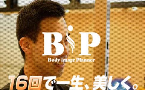 【田町/飯田橋】BIP(Body Impact plannner)の口コミ評判を元トレーナーが分析