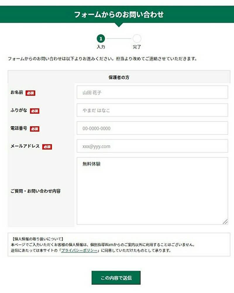 オンライン家庭教師Wamの体験申し込み方法②
