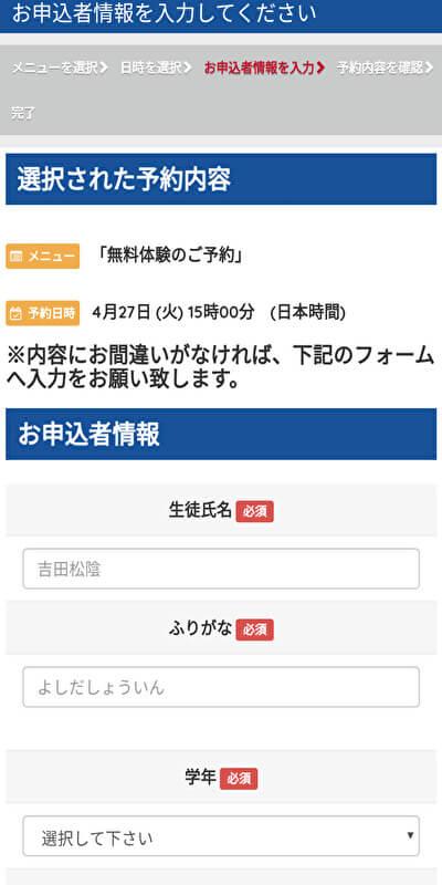 ネット松陰塾の無料体験申し込み方法4