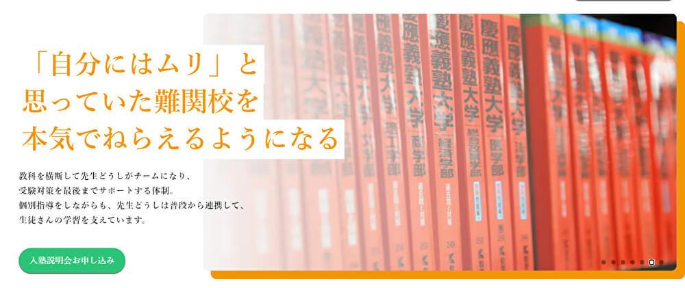 学年ビリから4人に1人が難関校に合格坪田塾